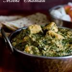 Methi Chaman Recipe| Paneer Recipes